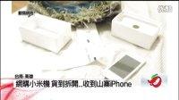 碉堡机被掉包,热门小米手机2在台湾被掉包。