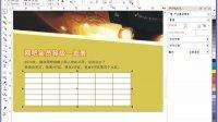 模块01 单页设计——【图纸工具】综合应用