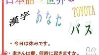 大连日语培训爱尚日语公开课