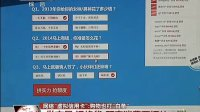 """网络""""虚拟信用卡"""":购物也打""""白条"""" 140213"""