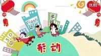 广州形动数码2014贺年篇-贺年新年拜年马年动画片 FLASH动画设计