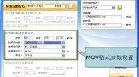 rmvb转换mov|f4v转mov|最好用的MOV格式转换器