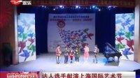 达人选手献演上海国际艺术节