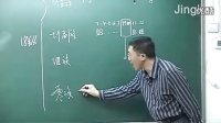 第2讲 元素周期律1 标清 【www.pantb.com】