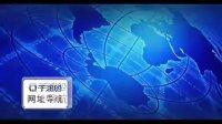 视频: 千渡船网址导航,我们创造财富的平台!QQ:1014872741