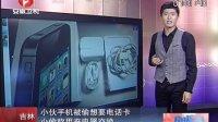 吉林:小伙手机被偷想要电话卡  小偷称用充电器交换[超级新闻场]