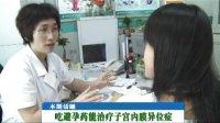 6、(慧)吃避孕药治疗子宫内膜异位症