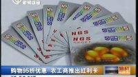 视频: 购物95折优惠 农工商推出红利卡 120919 新闻报道