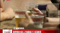 俄罗斯去年人均喝掉211听啤酒[汇说天下]