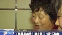视频: 11.18《棋牌英雄传》官方QQ群线下活动新闻
