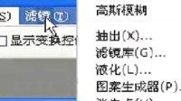 2012年4月25日晚7:30温柔一剑老师PS基础【第84-85课】课录