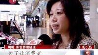 上海:商场提前进入打折季  挑战电商同步促销[东方新闻]