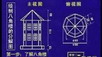 纸建筑模型之八角楼分解图的绘制(苏教版初中劳动与技术名师教学优质课例)