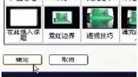 20140115会声会影实例抠像视频制作(蓝色海洋)