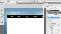 网页设计与制作实例教程-14设计软件公司网页界面