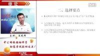 政法干警模拟试卷一申论(本)-王晓峰-01