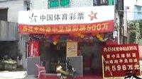 视频: 电话代购喜中594万,投注站老板前往市体彩中心送彩票