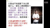 江振誠:沒經過挫折的熱情沒有價值簡