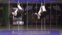 佛山钢管舞视频佛山钢管舞视频佛山钢管舞视频 哥哥太爱我了怎么办 完整版相关视频