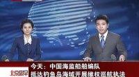 [拍客]日本最高法院网站被黑 显示-钓鱼岛是中国的-