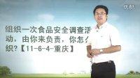 2012年河北省政法干警面试前置课-组织管理