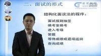 内蒙古光华教育2012内蒙古政法干警结构化面试备考系列讲座(一)
