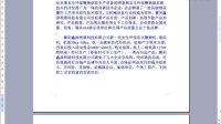 视频: 襄阳鑫源利通有限公司安全高效反击骗子