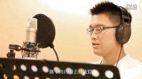 视频: 滁州录音棚 歌曲MV((追寻))QQ16691858