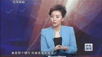 走遍中国 2014 博山 咂出味道 140216