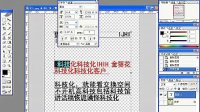 [PS]photoshop教程第11课【文字工具】