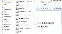 【WPS2012教程】第6讲--一键输出PDF格式文件