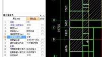 8钢筋算量GGJ2013基础操作-板绘制