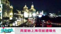 2014-02-14娱乐深喉 东莞扫黄张馨予躺枪 揭娱乐圈特殊服务版图