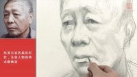 素描中男老年頭像寫生示范【杭州素描-杭州國藝兄弟畫室】