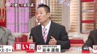 真的假的!?TV 2014 真的假的!?TV 140219