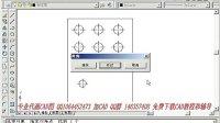 CAD绘图CAD制图代画CAD图纸CAD出图3D设计第4章5讲