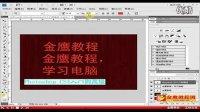 PS5入门教程第七章-文字---116-编辑文本_高清