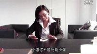 2014梁志天设计公司年会小品——招兵买马
