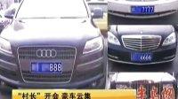 """视频: """"村长""""开会 豪车云集(重庆哪家美容院最好http:www.cqmlmh.com)"""