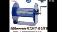 上海仕誉国际美国COXREELS考克斯卷管器总代