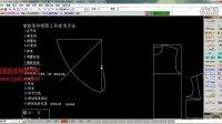 ET服装CAD电脑打版教程 第1节