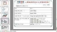 html+css教程-22css盒子模型详解-传智播客网页平面UI设计学院
