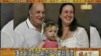 澳大利亚一对父女乱伦并产子 被判有罪