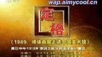 深圳卫视一套都市频道和娱乐播放的美亚国际mycool广告