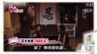 [百度蓝正龙吧]20140224【流氓蛋糕店】花絮_好評熱賣第七集