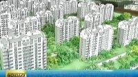 国家统计局 1月70个大中城市6个城市房价环比下降 140225 早安江苏