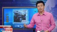 宁波机场总经理就让领导先飞事件发致歉信 110514 广东早晨