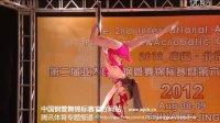 北京钢管舞