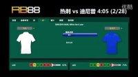 RB88 公主报报 每日体育精选贴士 - 20140227