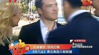 约会被扰怒战记者《阿凡达》男主角因斗殴被捕 140227